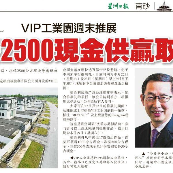 VIP工業園週未推展攝影賽2500現金供贏取