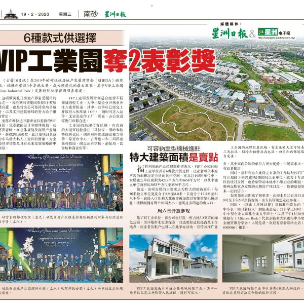 VIP工業園奪2表彰獎